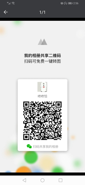 Screenshot_20190726_145646_com.truedian.dragon.jpg